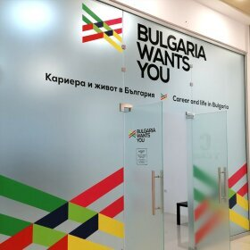 Bulgaria wants you - Career Day and official opening of our first office in Plovdiv  image